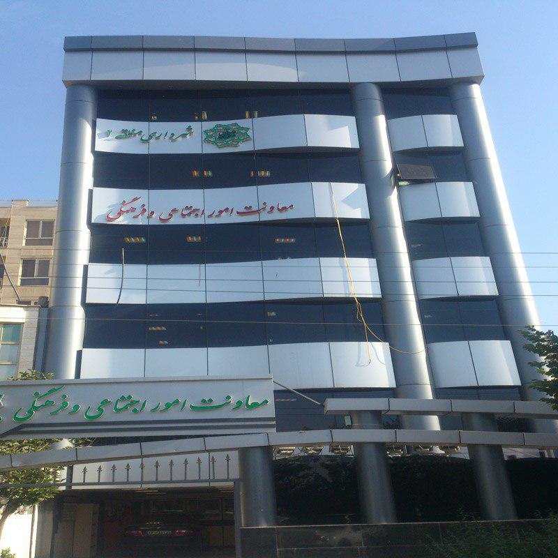 نمای شیشه شهرداری منطقه2